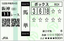 2012 阪神JF 馬単
