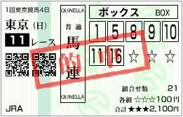 2013 東京新聞杯 馬連