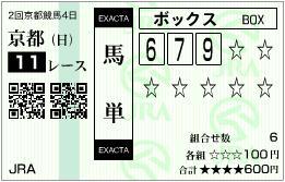 2013 きさらぎ賞 馬単