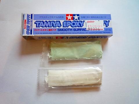 タミヤのエポパテ