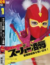 【G1】セクシー仮面 スーパー凌辱 新聞部部長を救い出せ!