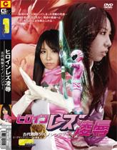 【G1】ヒロインレズ凌辱 古代戦隊ダイノレンジャー