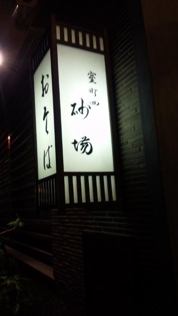 室町砂場 (H26・9月) ⑥