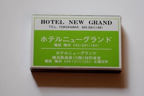 ホテルニューグランド横浜 裏