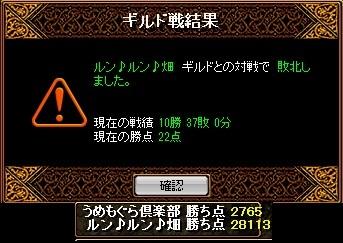 RedStone 11.03.13[08]
