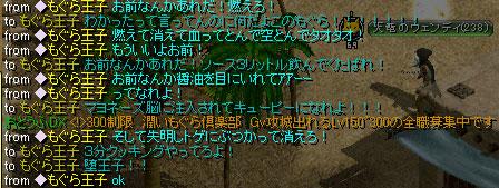 もうじと喧嘩^^