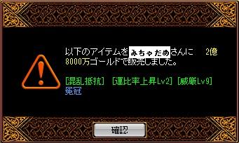 RedStone 11.04.08[02]