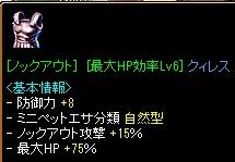 RedStone 11.04.08[04]