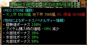RedStone 11.04.12[04]