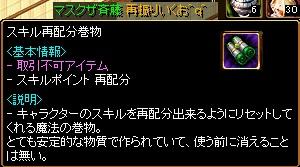 RedStone 11.04.10[10]
