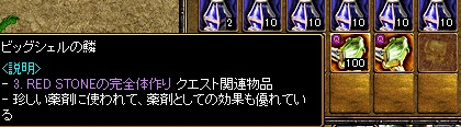 RedStone 10.05.03[01]
