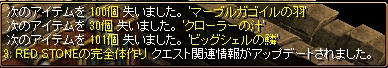 RedStone 10.05.03[03]