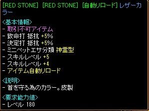 RedStone 11.05.13[01]