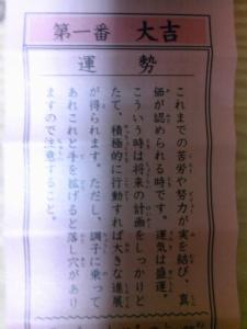 01日 寒川神社