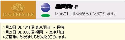 JGP_20110201.png