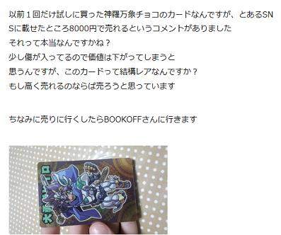 神羅万象 最強 カード ヒイロ