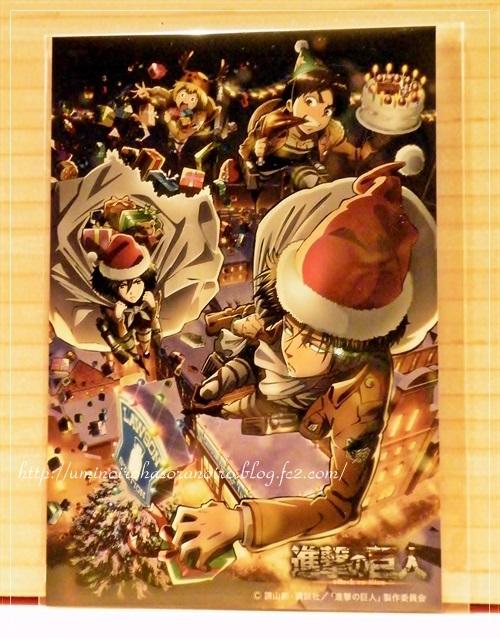 ローソン 進撃の巨人オリジナルクリスマスカード