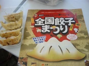 10/23餃子