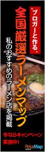 http://site.petamap.jp/Feature/1207_2.html