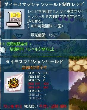 盾レシピ☆彡