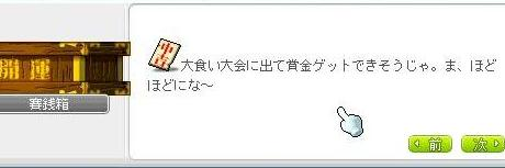 お告げ02