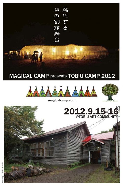 tobiucamp12-580x819.jpg