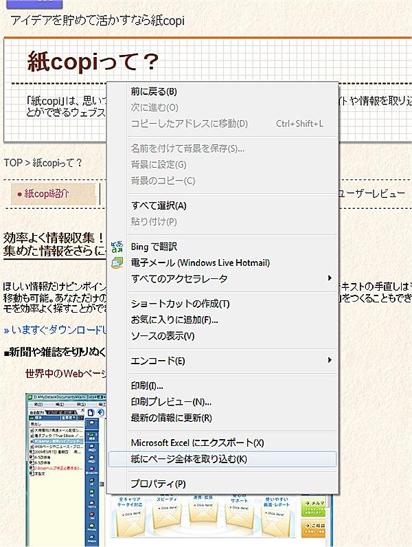 WEB画面コピー