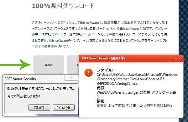 01_ウイルス削除画面