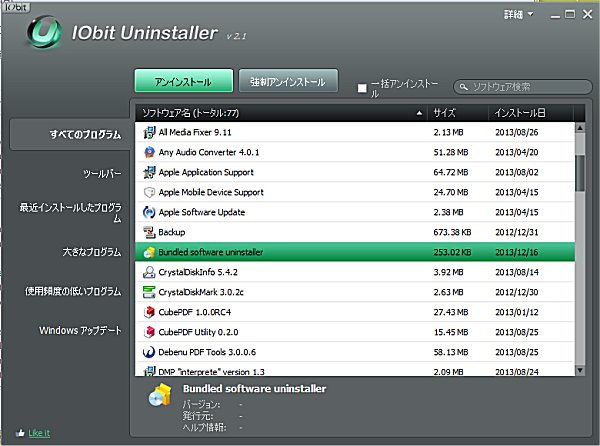 06_Bundled software uninstaller