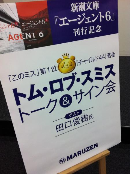 TRSトーク&サイン会1