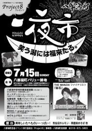 一夜市のポスター2012