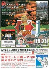 miyakonojo35212090410270-thumb.jpg