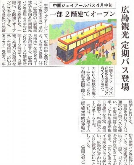 20131221jrbus_chugoku-np.jpg