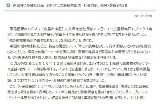 20131228edion_chugoku-np.jpg