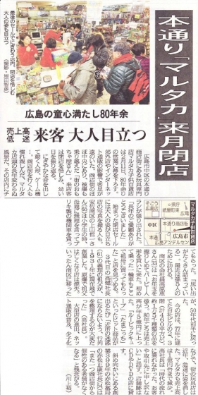 20140119hondori_marutaka_chugoku-np.jpg