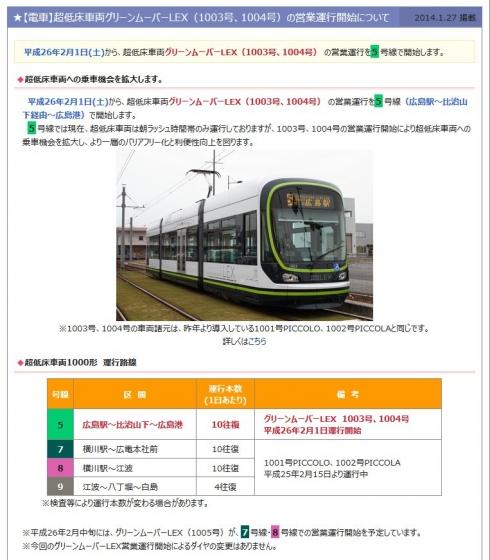 20140127hiroden-lex.jpg