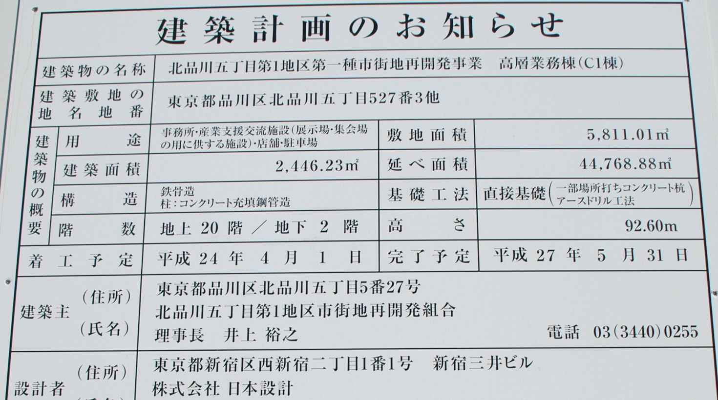 kitashinagawa0104e.jpg