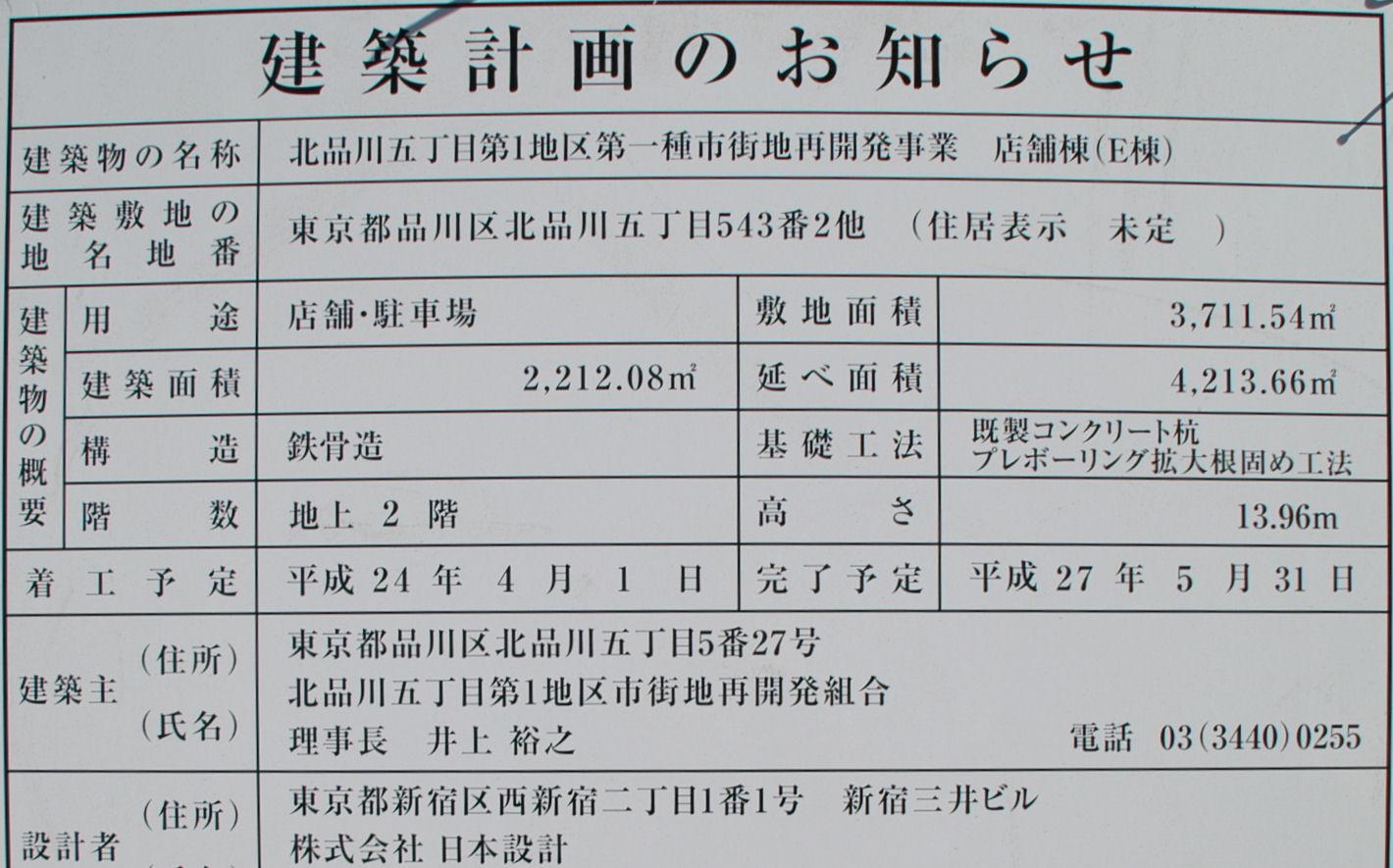 kitashinagawa0108e.jpg