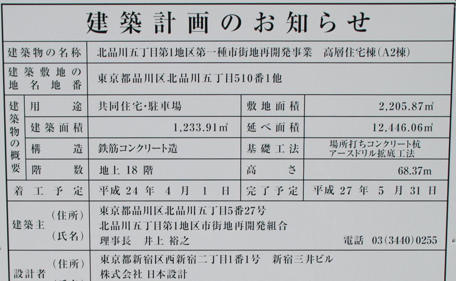 kitashinagawa0158e.jpg