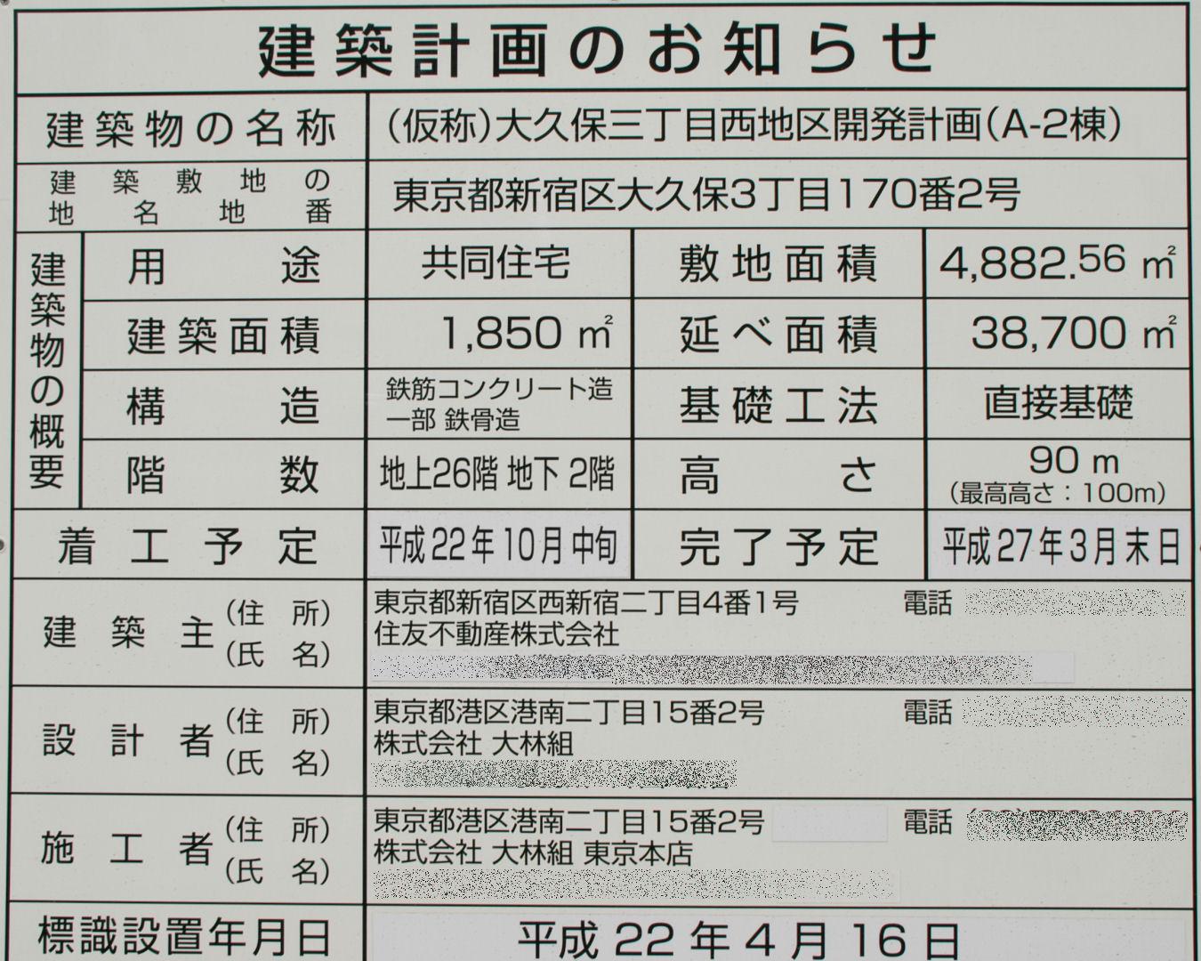 okubo130300030e.jpg