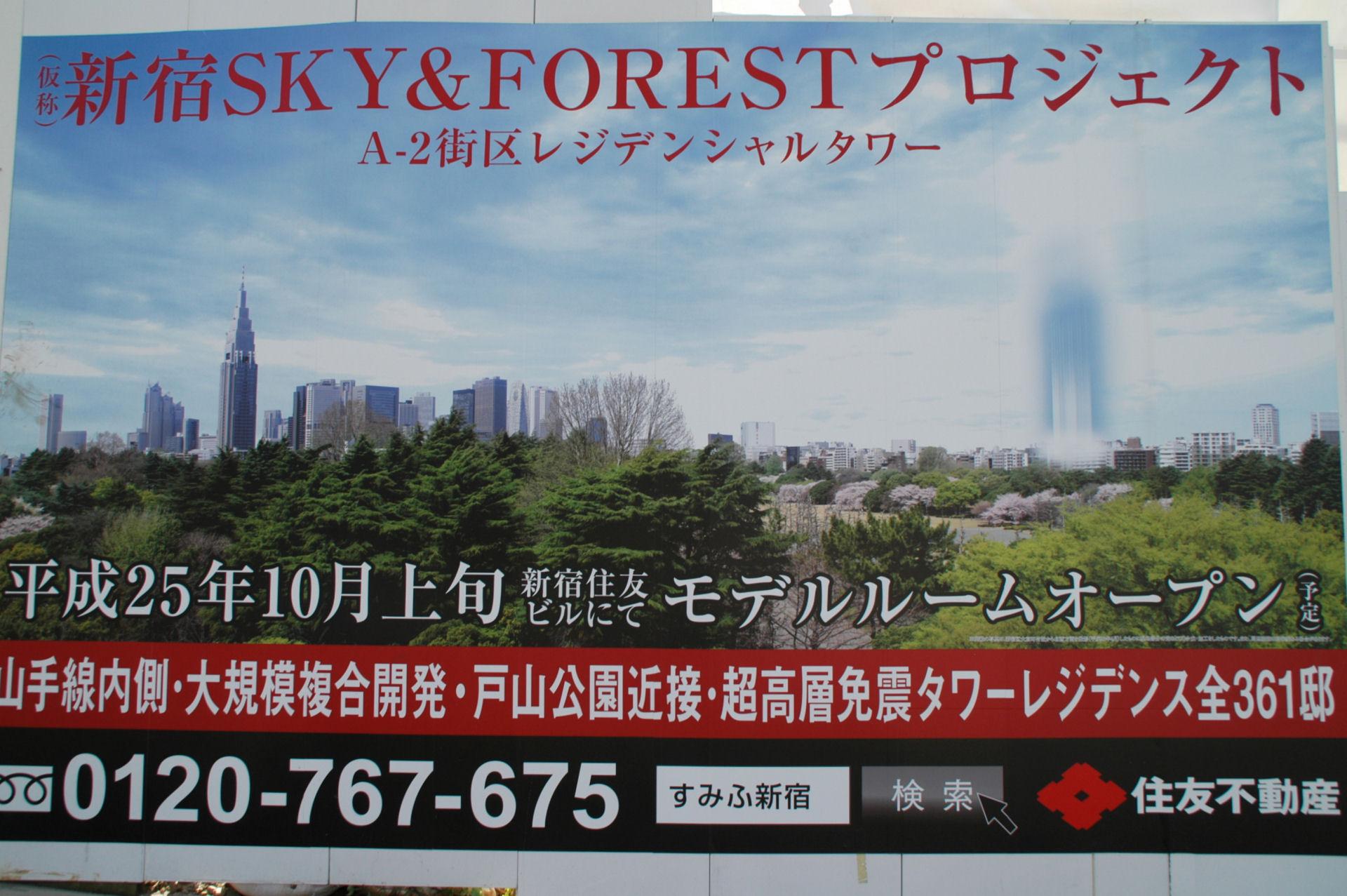 skyz-forest13090022e.jpg