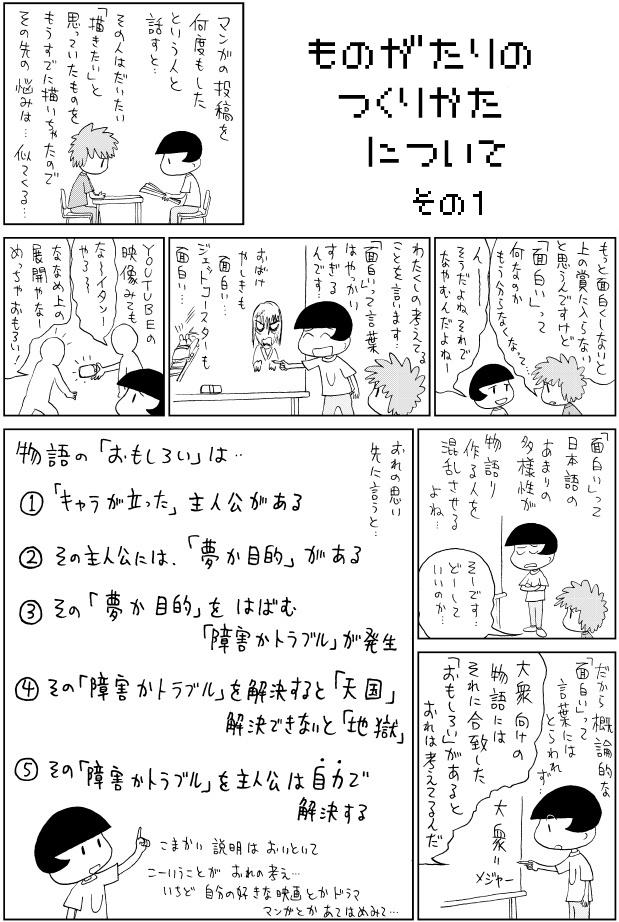 moromi100901.jpg