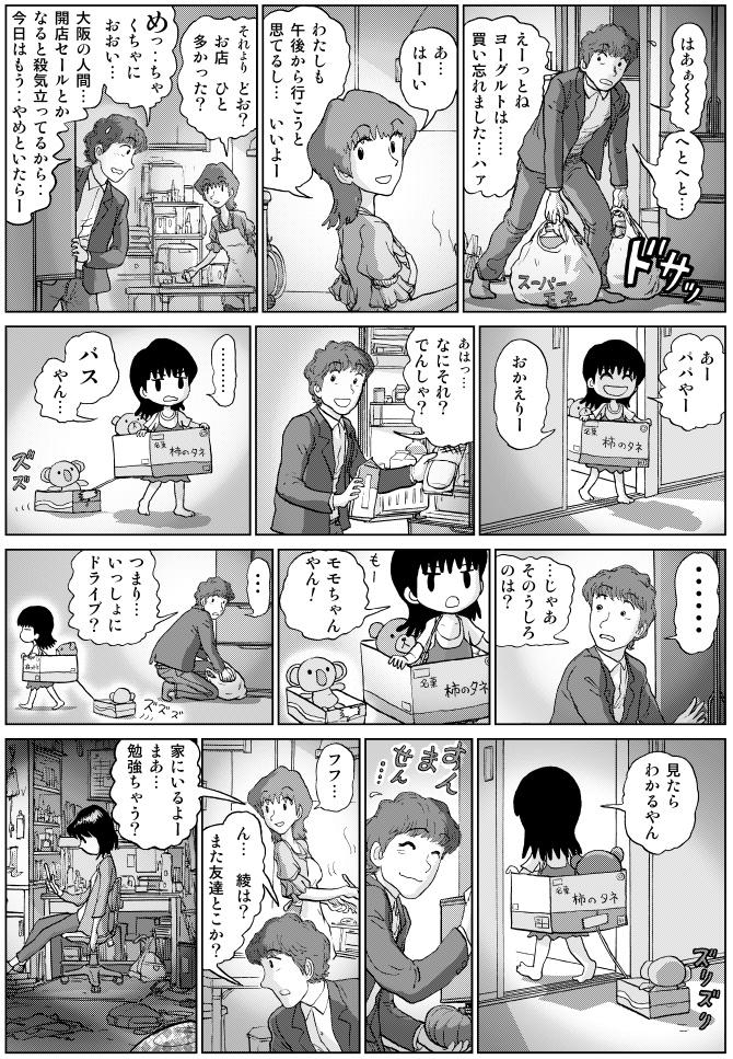 sonohikari003.jpg