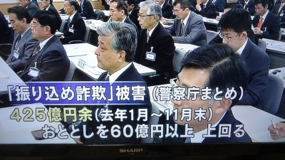 20140120furikomesagi.jpg