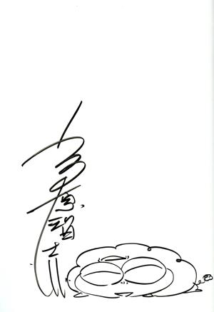 toramatsuri_sign.jpg