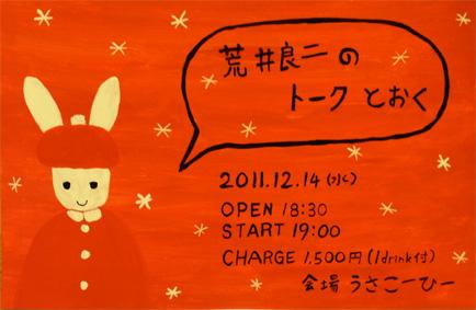 2011arairyoji