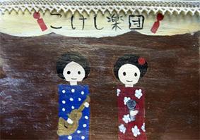 kokeshigakudan