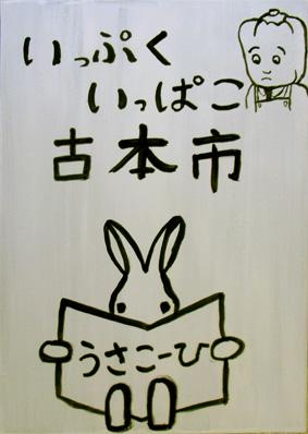 いっぷく古本用2012