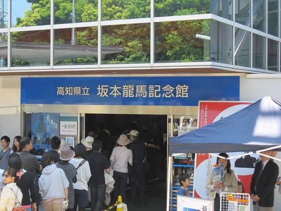 坂本竜馬記念館入口