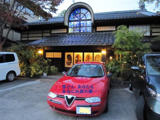 榎屋旅館さんとうちの愛車。